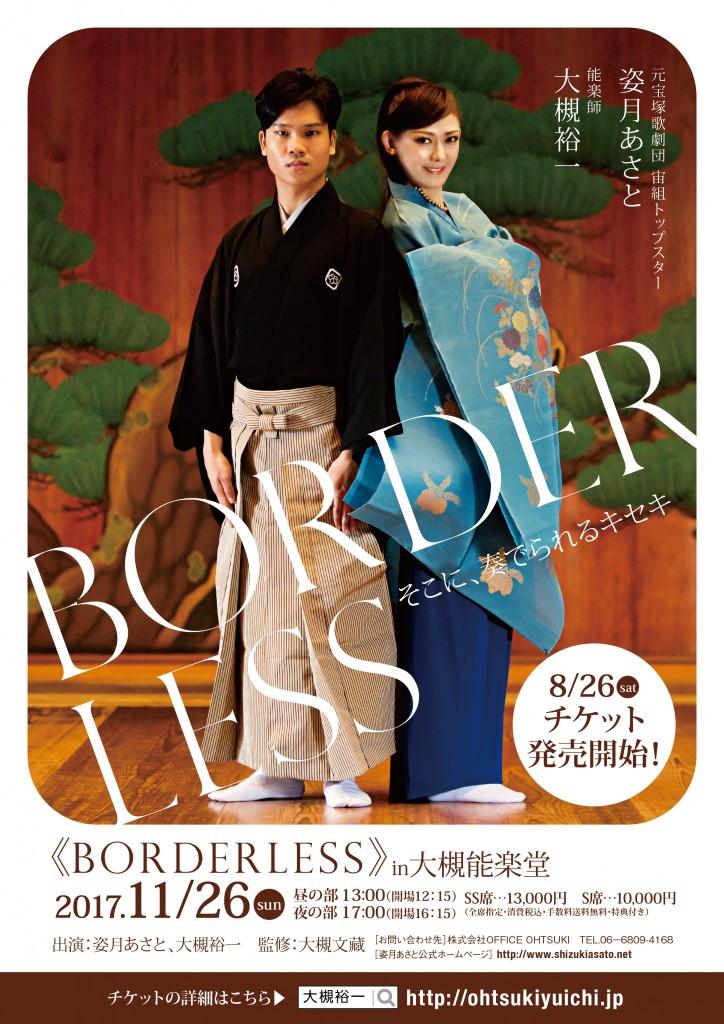 BORDERLESS-_____-01