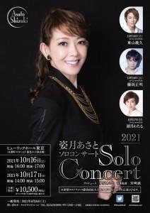 2021_Solo Concert_flyer_4c_omote_v2_kai1024_1